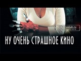 Ну очень страшное кино / Shriek If You Know What I Did Last Friday the Thirteenth (2000) HD 720